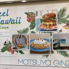 松屋銀座のFeel Hawaiiに行ってみた