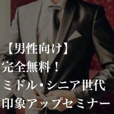 【ミドル・シニア世代男性向け!完全無料】婚活印象アップセミナー
