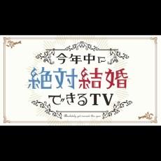 AGARU TV【今年中に絶対結婚できるTV】♯9出演しました