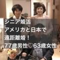 海外在住アメリカと日本で遠距離婚!(77歳♂♡63歳♀)結婚相談所シニア婚活体験談・ご成婚レポート