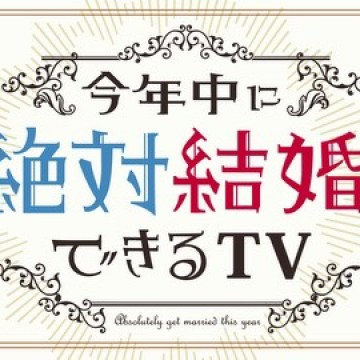 AGARU TV「今年中に絶対結婚できるTV」10/12(金)21:00に出演します。
