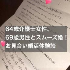 64歳東村山市在住介護士女性、69歳男性とスムーズ婚!お見合い婚活体験談