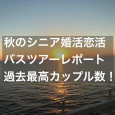 シニア婚活恋活バスツアーレポート~過去最高カップル数!