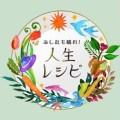NHK Eテレ「明日も晴れ!幸せ人生レシピ」「新たなパートナーを求めて!シニアの婚活最前線」