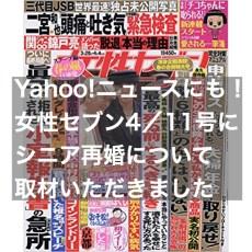 Yahoo!ニュースにも!【女性セブン4/11号】シニア再婚について取材いただきました