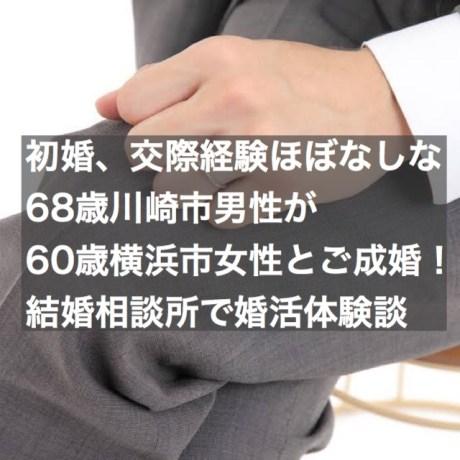 68歳川崎市男性が60歳横浜市女性とご成婚!結婚相談所で婚活体験談