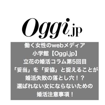 oggi.jp婚活連載第五回目:「妥当」を「妥協」と捉えることが婚活失敗の落とし穴!?