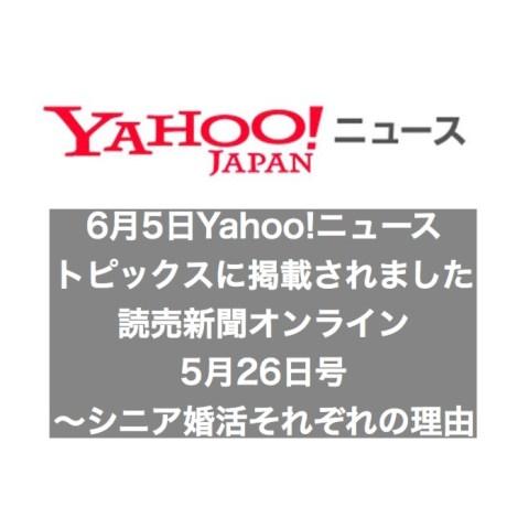 Yahoo!ニューストピックスに掲載されました