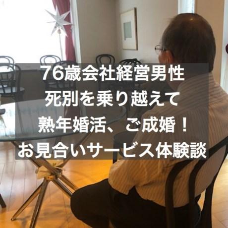 死別を乗り越えて熟年婚活の末成婚された76歳男性のお見合いサービス体験談
