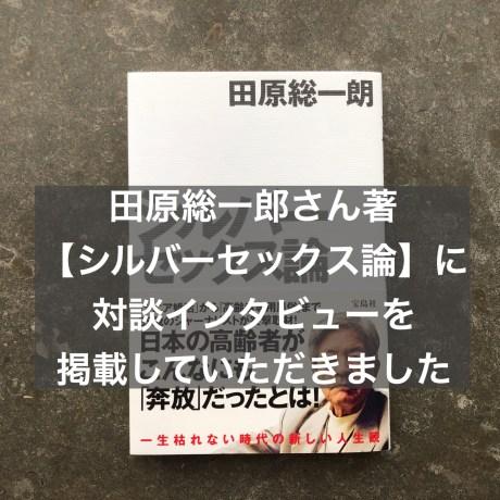 田原総一朗さん著『シルバーセックス論』に対談インタビューを掲載していただきました