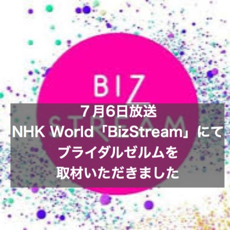 NHKワールド「ビズストリーム」~シニア婚活サービスについてブライダルゼルムが取材いただきました