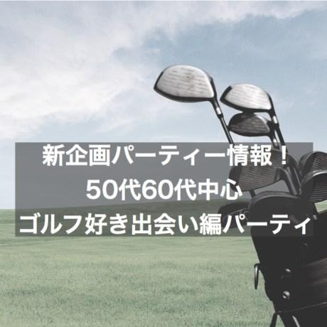 新企画!50代・60代シニア向けゴルフ好き出会いパーティー@銀座