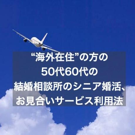 【海外在住50~60代の方】お見合いサービス利用法~注意事項やカウンセリングなど