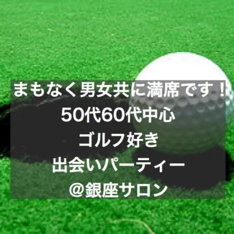 50代・60代ゴルフ好き出会いパーティー@銀座!まもなく男女共に満席です