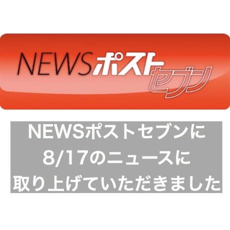 【8/17】ニュースポストセブンに取り上げていただきました