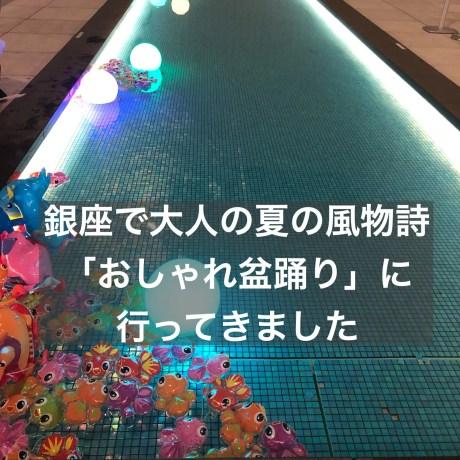 銀座で大人の夏の風物詩「おしゃれ盆踊り」イベントレポート