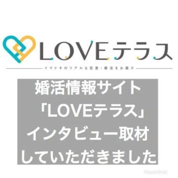 婚活情報サイト「LOVEテラス」インタビュー取材していただきました