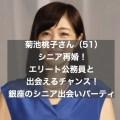 菊池桃子さん(51)再婚!エリート公務員と出会えるチャンス!銀座のシニア出会いパーティー