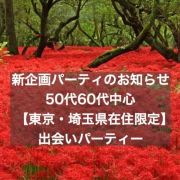 【12月新企画】東京・埼玉在住限定の中高年出会いパーティー@銀座サロン