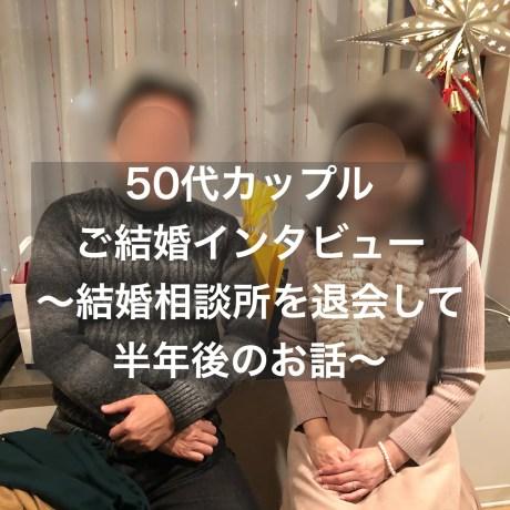 【50代カップル】ご成婚退会後のご様子~入籍・挙式・結婚生活について