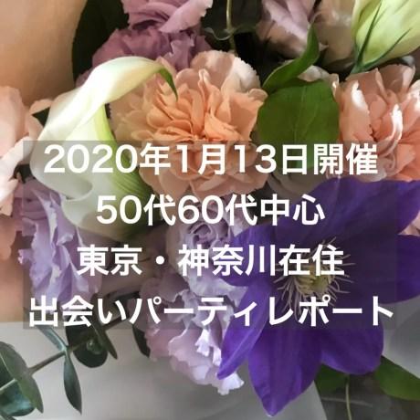 【2020年1月13日開催】 50代60代東京・神奈川在住出会いパーティーレポート