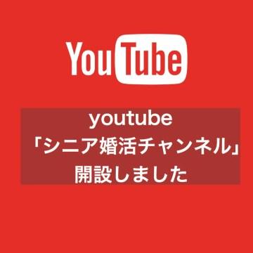 youtube「シニア婚活チャンネル」開設しました