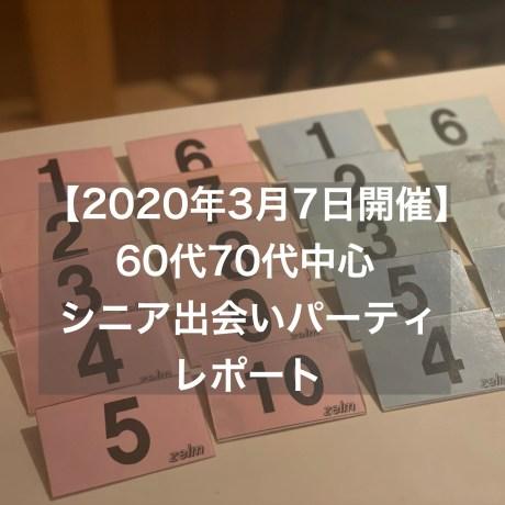 60代70代中心出会いパーティーレポ【2020年3月7日開催】
