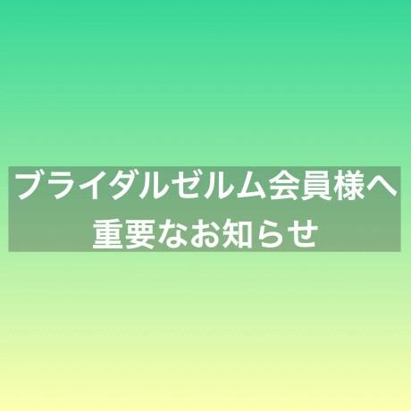 ブライダルゼルム会員様へ重要なお知らせ