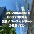 【2020年6月6日】60代70代中心出会いパーティレポート