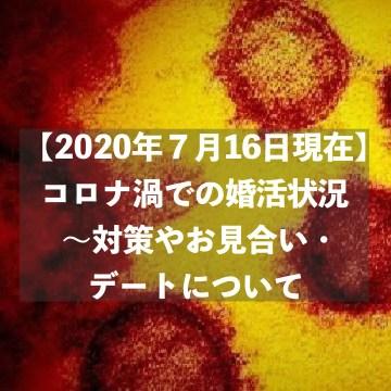 【2020年7月16日現在】コロナ禍での婚活状況~対策やお見合い・デートの現状