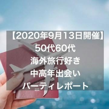 【2020年9月13日開催】50代60代海外旅行好き中高年出会いパーティーレポート