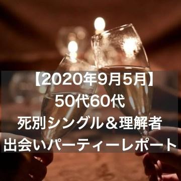 【2020年9月5日開催】50代60代死別シングル&理解者出会いパーティーレポート