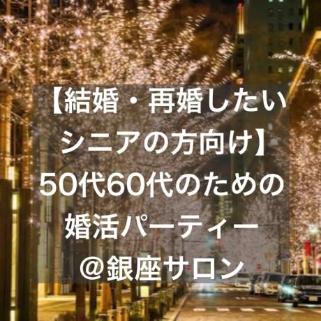 【結婚・再婚したいシニア向け】50代60代のための婚活パーティレポート@銀座