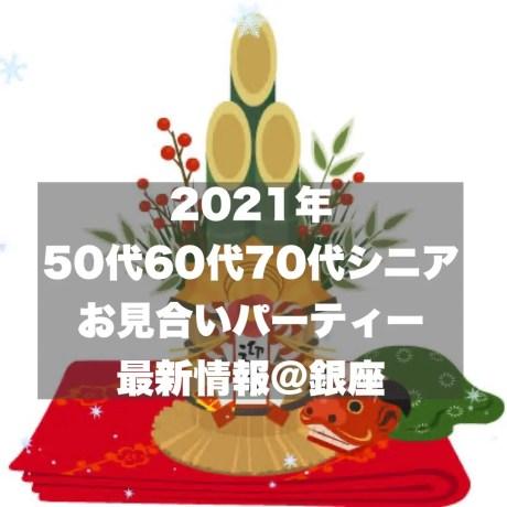 2021年50代60代70代シニアお見合いパーティー最新情報@銀座