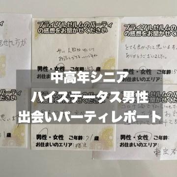 【中高年シニア】ハイステータス男性出会いパーティーレポート