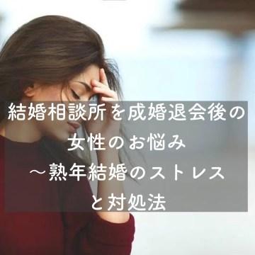 成婚退会後の女性のお悩み~熟年結婚のストレスと対処法