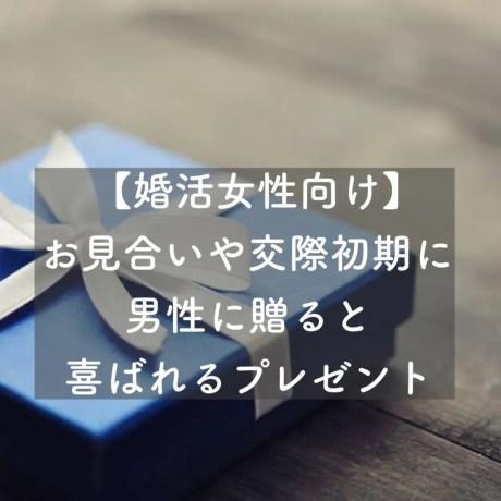 【婚活女性向け】お見合いや交際初期に男性に贈る喜ばれるプレゼントのコツ