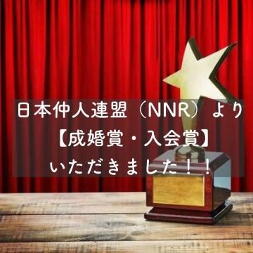 日本仲人連盟(NNR)より、【成婚賞・入会賞】表彰いただきました