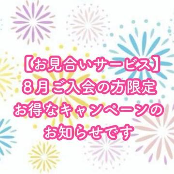 【お見合いサービス】8月ご入会の方限定のお得なキャンペーン
