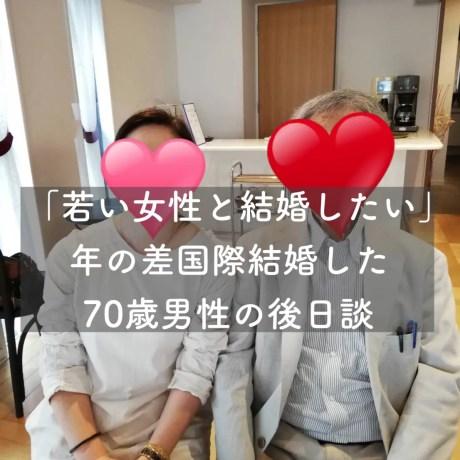 「若い女性と結婚したい」年の差国際結婚した70歳男性の後日談