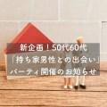 新企画パーティー「【50代・60代】持ち家男性との出会いパーティー」のお知らせ