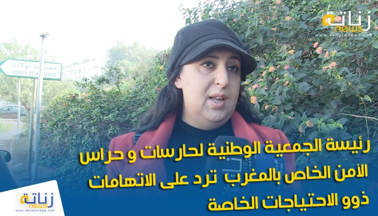 رئيسة الجمعية الوطنية لحارسات و حراس الأمن الخاص بالمغرب ترد على الاتهامات ذوو الاحتياجات الخاصة