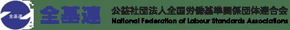 公益社団法人全国労働基準関係団体連合会