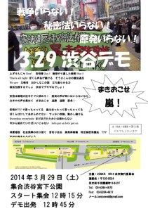 shibuyademo20140329