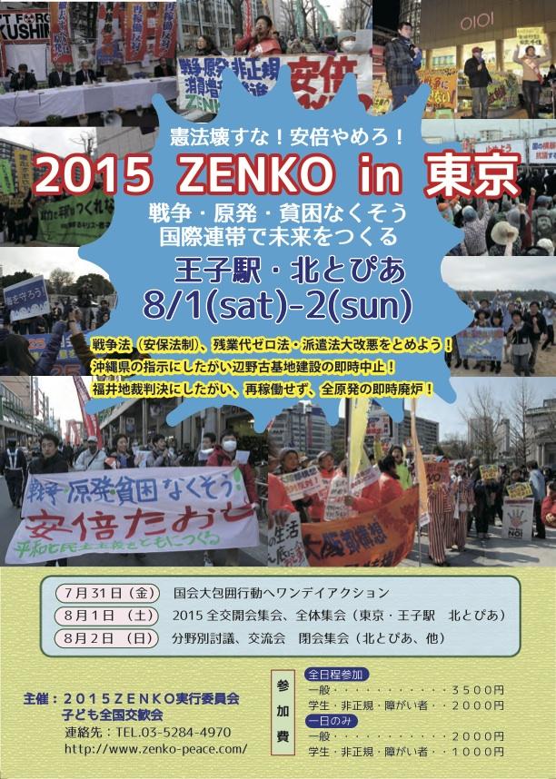 2015zenko-flyer1
