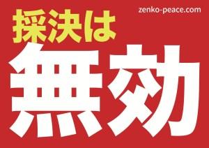 saiketsu-muko-a3