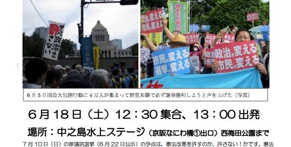 6・18選挙直前★安倍ヤメロ!デモ
