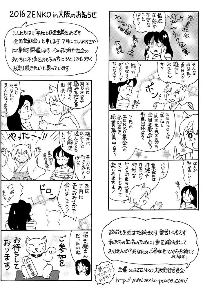 2016zenko-comic