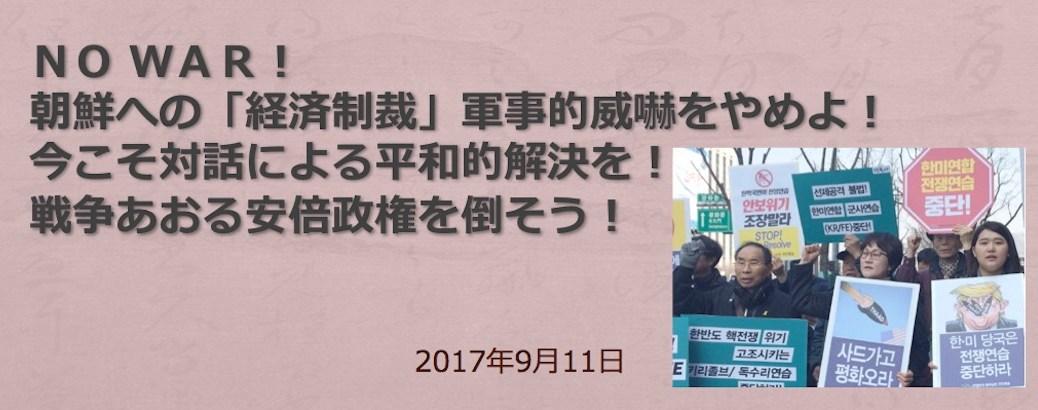 NO WAR!朝鮮への「経済制裁」軍事的威嚇をやめよ!今こそ対話による平和的解決を!戦争あおる安倍政権を倒そう!