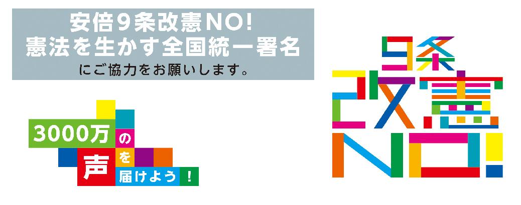 安倍9条改憲NO! 憲法を生かす全国統一署名
